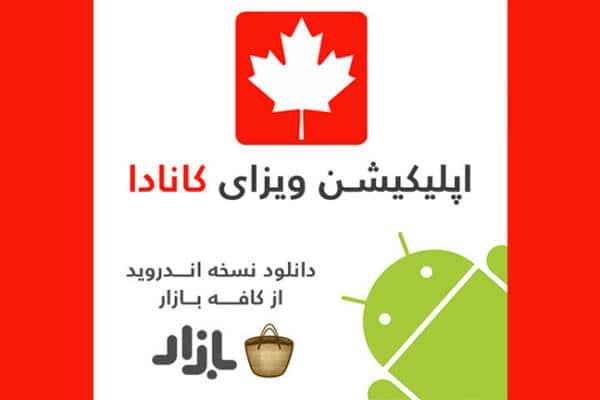 اپلیکیشن ویزای کانادا